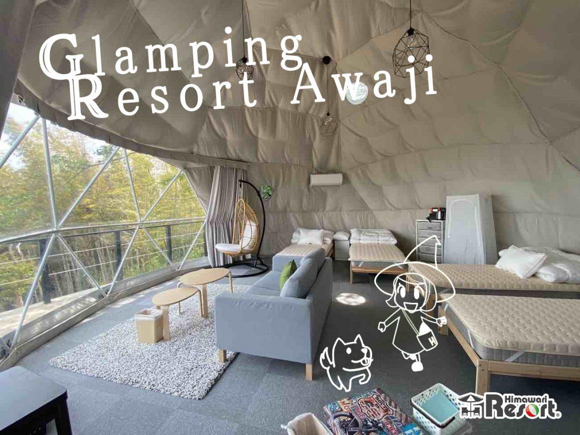 ピング 淡路島 グラン 【2021年GWオープン】淡路島初のドーム型グランピング施設【Glamping Resort
